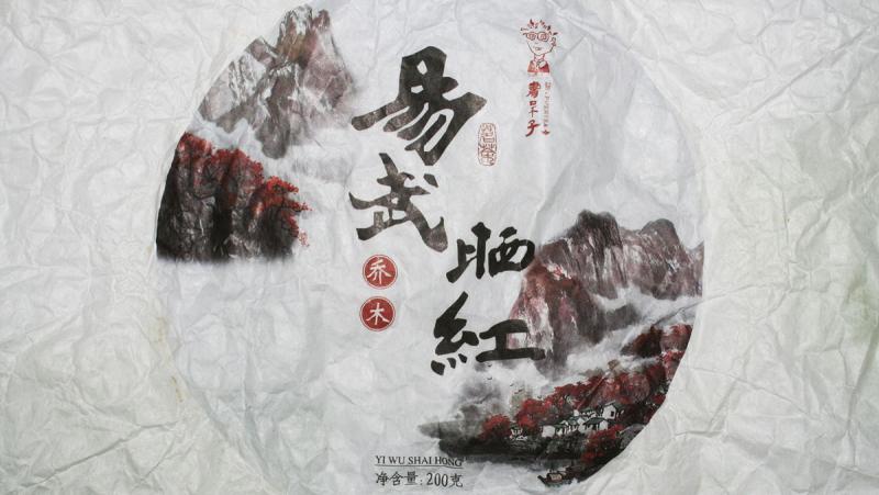 Красный чай Yi Wu Shai Hong Bookworm Shudaizi
