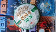 Шен пуэр Anning Haiwan 9928
