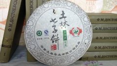 Шен пуэр TuLin Qi Zi Bing