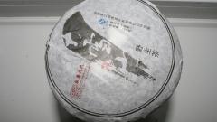 шен пуэр Снежные Горы Mengku 100 грамм