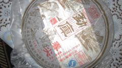 шен пуэр Mengku 2007 400 грамм