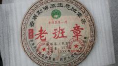 шу пуэр Bu Lang Shan Lao Ban Zhang