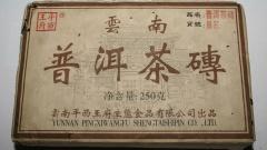 шу пуэр PingXiWangFu BE 2004 год 250 грамм