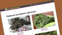 сайт чая Олега Хайнань с алиэкспресс