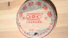 шу пуэр Mengku 2010 года 125 грамм