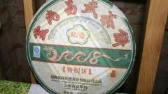 шен пуэр Tong Qing Tang Yi Wu